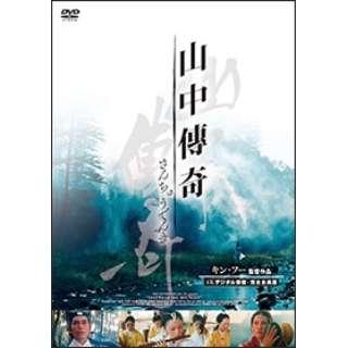 山中傳奇<4Kデジタル修復・完全全長版> 【DVD】