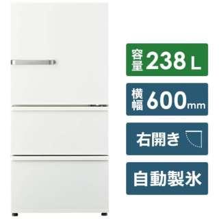 AQR-SV24HBK-W 冷蔵庫 アンティークホワイト [3ドア /右開きタイプ /238L] [冷凍室 50L]《基本設置料金セット》