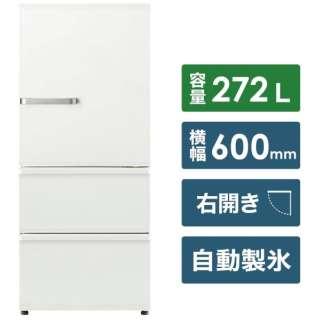 AQR-SV27HBK-W 冷蔵庫 アンティークホワイト [3ドア /右開きタイプ /272L] 《基本設置料金セット》