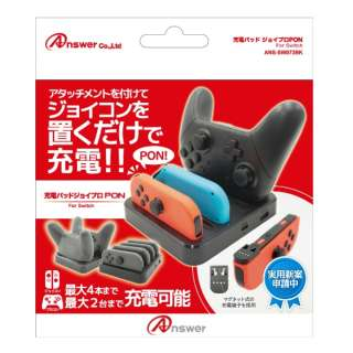 Switch用 充電パッド ジョイプロPON ANS-SW073BK 【Switch】