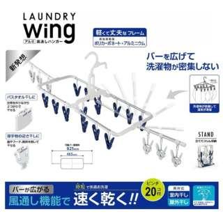 ウイング アルミ 風通しハンガー20P LS005