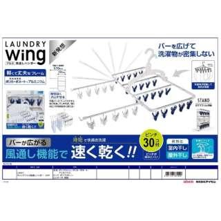 ウイング アルミ 風通しハンガー30P LS001