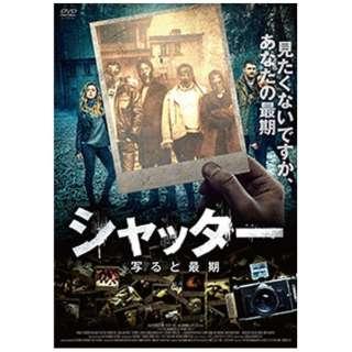 シャッター 写ると最期 【DVD】