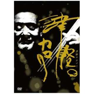 津軽のカマリ 【DVD】