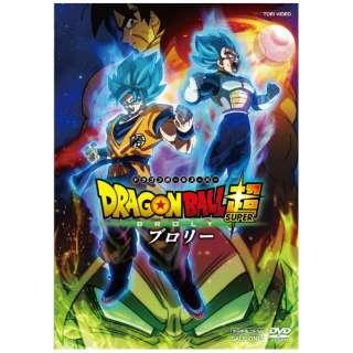 ドラゴンボール超 ブロリー 通常版 【DVD】