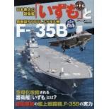 「いずも」とF-35B