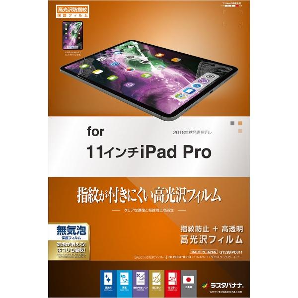 iPad (539)