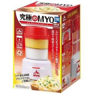 究極のMYO(マヨネーズ)