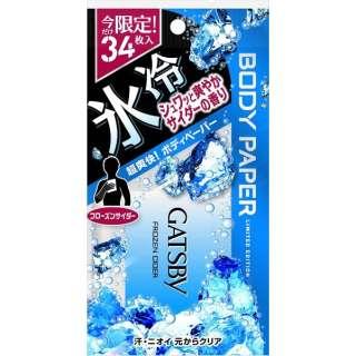GATSBY(ギャツビー)ボディペーパーフローズンサイダー増量品
