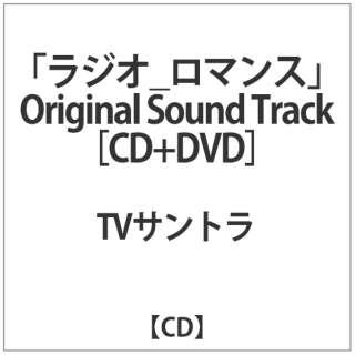 TVサントラ:「ラジオロマンス」Original Sound Track 【CD】