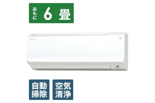 6畳向けエアコンのおすすめ12選 ダイキン「Cシリーズ」AN22WCS-W