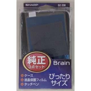 電子辞書「ブレーン(Brain)」 純正 ケース・液晶保護フィルム・タッチペン3点セット OZ-330 OZ-330