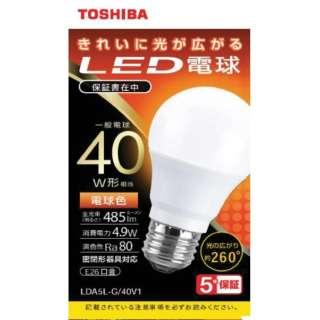 LED電球 全方向 電球色 40W形相当 LDA5L-G/40V1 [E26 /電球色]