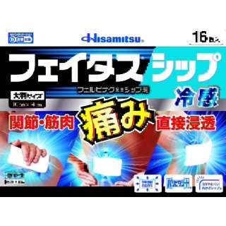 【第2類医薬品】★フェイタスシップ (16枚)〔外用消炎剤〕