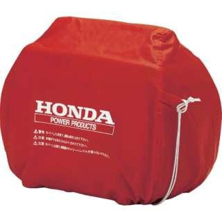 HONDA 発電機用ボディーカバー(EU18I/EU16I用) 11874