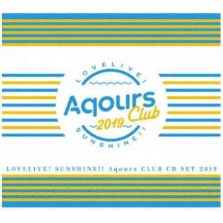 Aqours/ ラブライブ!サンシャイン!! Aqours CLUB CD SET 2019 期間限定生産盤 【CD】