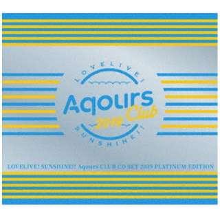 【初回特典付き】 Aqours/ ラブライブ!サンシャイン!! Aqours CLUB CD SET 2019 PLATINUM EDITION 初回生産限定盤 【CD】