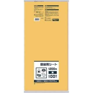 サニパック B12Y 食品用シート1200角 黄 B12Y