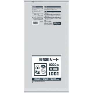 サニパック B10H 食品用シート1000角 半透明 B10H
