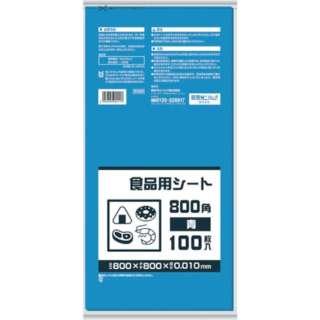 サニパック B08B 食品用シート800角 青 B08B