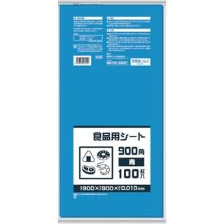 サニパック B09B 食品用シート900角 青 B09B