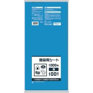 サニパック B10B 食品用シート1000角 青 B10B