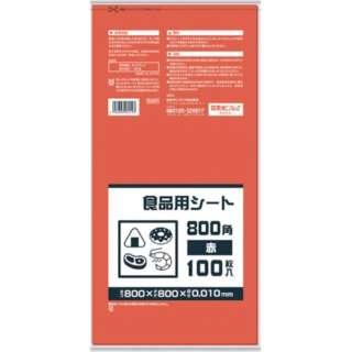 サニパック B08R 食品用シート800角 赤 B08R