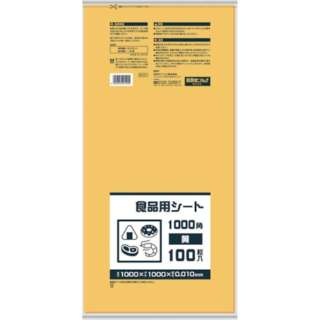 サニパック B10Y 食品用シート1000角 黄 B10Y