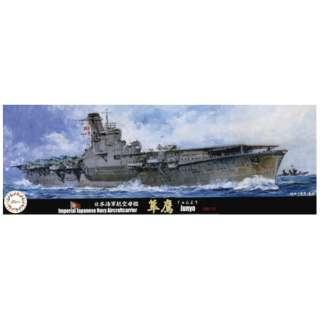 1/700 特シリーズ No.95 EX-1 日本海軍航空母艦 隼鷹(昭和17年) 特別仕様(艦底・飾り台付き)