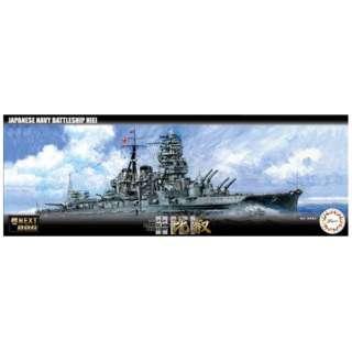 1/700 艦NEXTシリーズ No.6 日本海軍戦艦 比叡