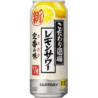 こだわり酒場のレモンサワー (500ml/24本)【缶チューハイ】