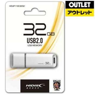 【アウトレット品】 USB2.0フラッシュメモリ[32GB] HDUF113C32G2 【数量限定品】