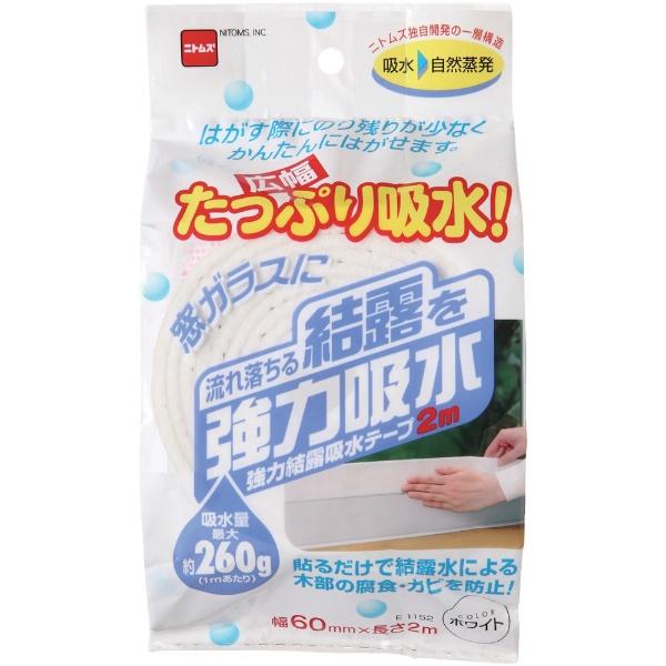 強力結露吸水テープ 広幅 ホワイト 1巻
