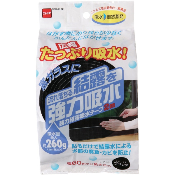 強力結露吸水テープ 広幅 ブラック 1巻