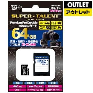 【アウトレット品】 MLC 高耐久microSDカード Premium Pro Durableシリーズ ST64MSU3PD [64GB /Class10] 【数量限定品】