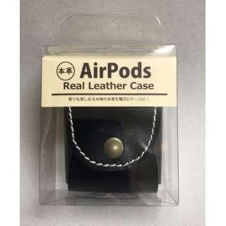 牛革製 AirPodsケース ブラック