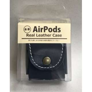 牛革製 AirPodsケース ネイビー