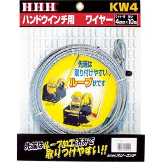 HHH ハンドウインチ用ワイヤー KW4