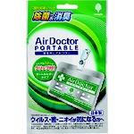 携帯用エアドクター消臭剤 K-2486