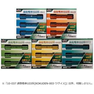 【再販】【Nゲージ】10-037 通勤電車103系[KOKUDEN-003 ウグイス] 3両セット