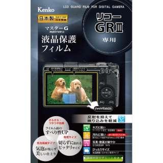 マスターGフィルム リコーGR3用 KLPM-RGR3