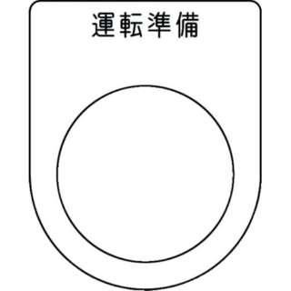 IM 押ボタン/セレクトスイッチ(メガネ銘板) 運転準備 黒 φ30.5 P30-47