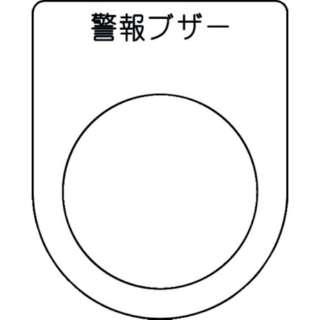 IM 押ボタン/セレクトスイッチ(メガネ銘板) 警報ブザー 黒 φ30.5 P30-49