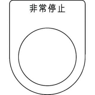 IM 押ボタン/セレクトスイッチ(メガネ銘板) 非常停止 黒 φ30.5 P30-50