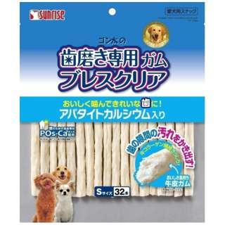 ゴン太の歯磨き専用ガムブレスクリアアパタイトCa入りS32本