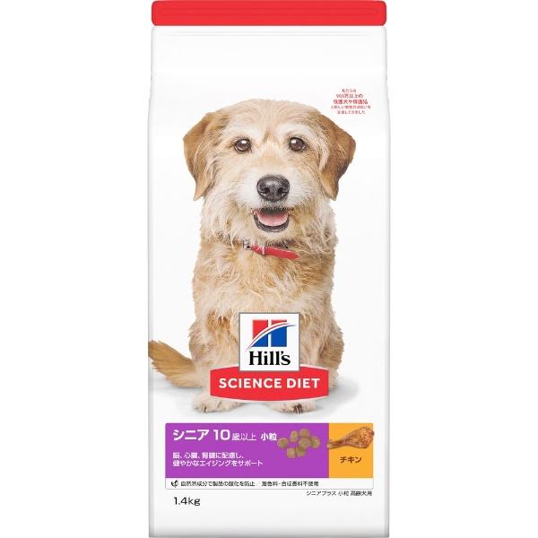 ヒルズ サイエンスダイエット ドッグフード シニアプラス 10歳以上 高齢犬用 小粒 チキン 1.4kg
