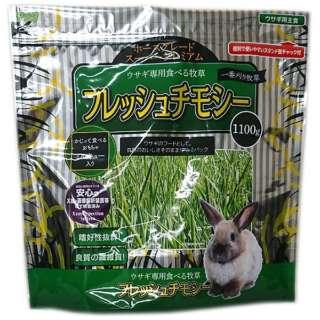 ウサギ専用食べる牧草 フレッシュチモシー(1100g)〔ペットフード〕
