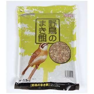 ワンバード アミーゴ 野鳥のまき餌(1.5kg)〔ペットフード〕