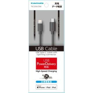 Type-C to ライトニングケーブル 0.5m TSC225LC05K ブラック [0.5m]