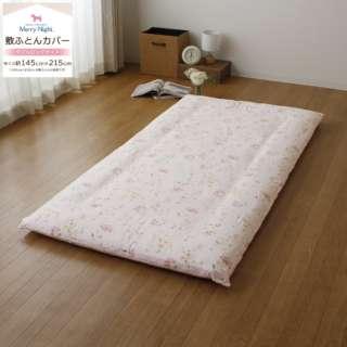 【敷布団カバー】ニューシーズン ダブルロングサイズ(綿100%/145×215cm/ピンク)